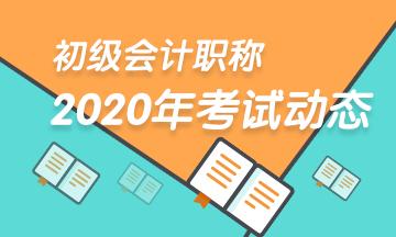 2020年宁波会计初级网上报名通知