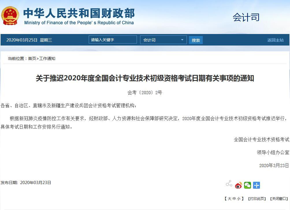 2020年宁波初级会计考试延期举行!