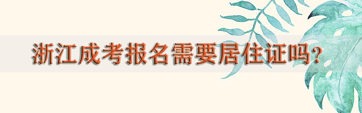 宁波成考报名需要居住证吗?